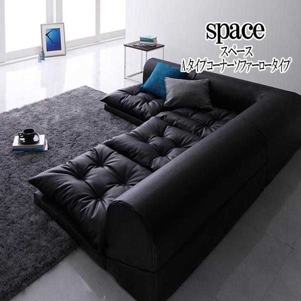 (UL) フロアコーナーソファ space スペース Aタイプ コーナーソファー ロータイプ(UL1)