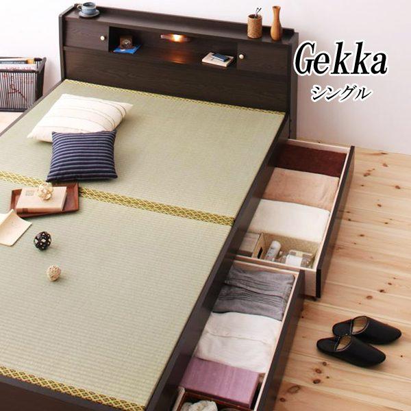 (UL)照明・棚付き畳収納ベッド 月下 Gekka シングル(UL1)