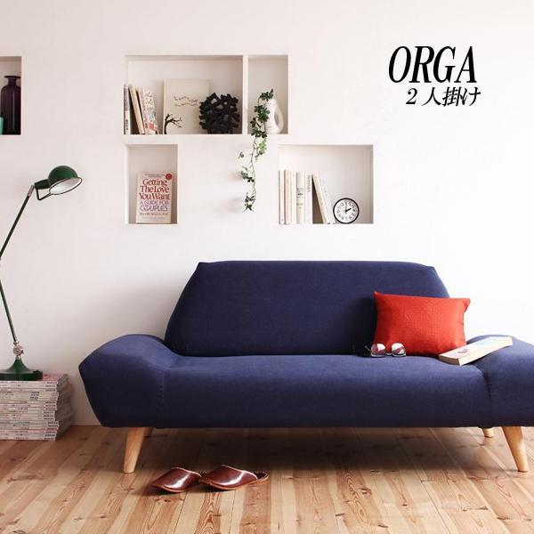 (UL) ORGA オルガ ソファー [デザインソファ] ソファ 2人掛け ソファー カバーリングモダンデザインローソファ ソファーカバー(UL1)