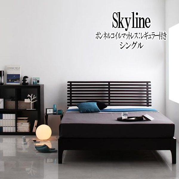 (UL) 棚・コンセント付きフロアベッド Skyline スカイライン ボンネルコイルマットレス:レギュラー付き シングル(UL1)