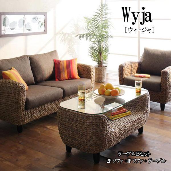 (UL) ソファ 3人掛け ソファー 3人掛け ウォーターヒヤシンスシリーズ Wyja ウィージャ テーブルBセット(2Pソファ+3Pソファ+テーブル) (UL1)