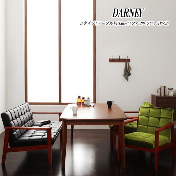 (UL) 新生活応援 ダイニングテーブル ソファ&ダイニング DARNEY ダーニー/4点セット Dタイプ(テーブルW160cm+ソファ2P+ソファ1P×2)(UL1)