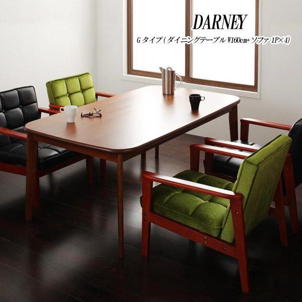 (UL) 新生活応援 ソファ&ダイニング DARNEY ダーニー/5点セット Gタイプ(ダイニングテーブルW160cm+ソファ1P×4)(UL1)
