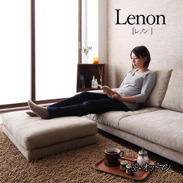 (UL) カバーリングフロアソファ LENON レノン 3P+オットマン (UL1)