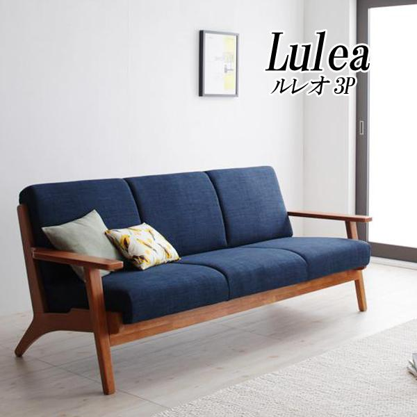 (UL) ソファ 3人掛け Lulea ルレオ 北欧デザイン 木肘ソファ (UL1)