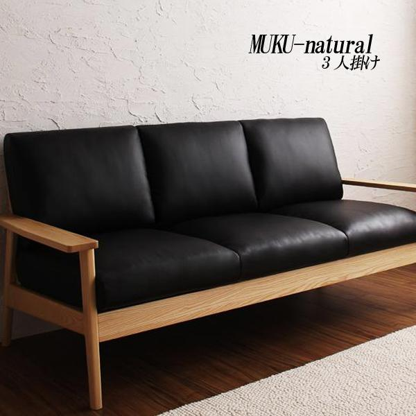 (UL) ソファ 3人掛け ソファー 3人掛け 天然木シンプルデザイン木肘ソファ MUKU-natural ムク・ナチュラル 3P (UL1)