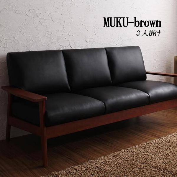(UL) ソファ 3人掛け ソファー 3人掛け 天然木シンプルデザイン木肘ソファ MUKU-brown ムク・ブラウン 3P(UL1), U-RAK Shop:20881ee4 --- geneon-ent.jp