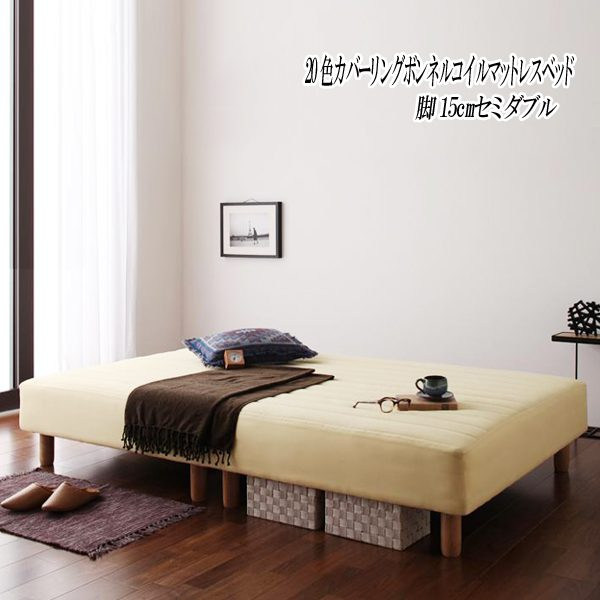 (UL) セパレート 分割 新・色・寝心地が選べる!20色カバーリングボンネルコイルマットレスベッド 脚15cm セミダブル (UL1)