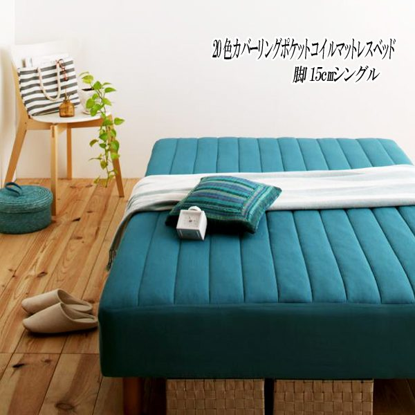 (UL) セパレート 分割 新・色・寝心地が選べる!20色カバーリングポケットコイルマットレスベッド 脚15cm シングル (UL1)