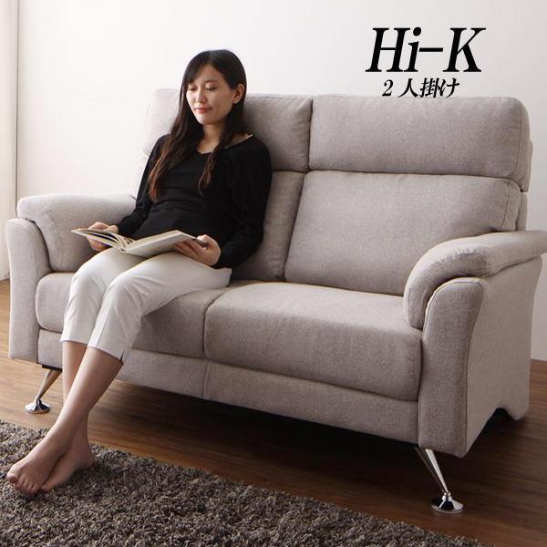 (UL) ソファ 2人掛け ソファー 2人掛け ハイバックソファ Hi-K ハイク (UL1)