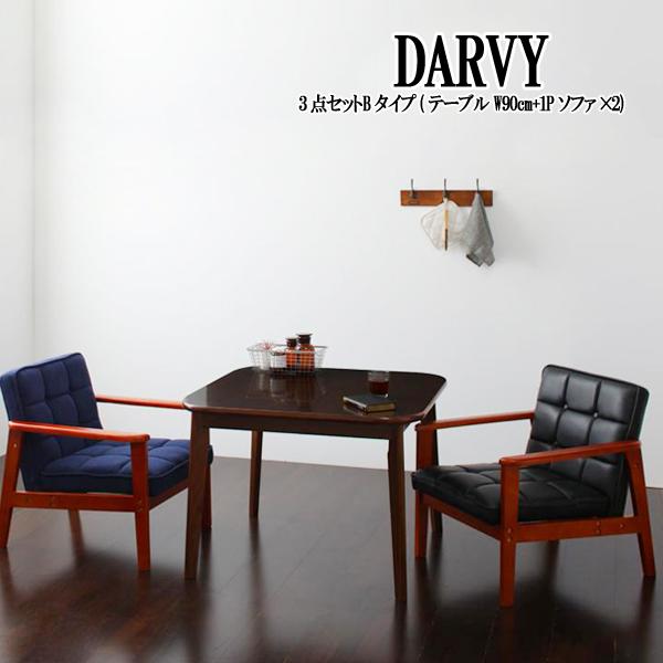 (UL) 新生活応援 ダイニングテーブル カフェスタイル ソファ&ダイニングセット DARVY ダーヴィ/3点セット Bタイプ(テーブルW90cm+1Pソファ×2) (UL1)