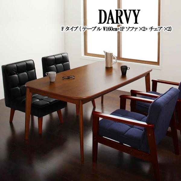 (UL) 新生活応援 ダイニングテーブル ソファ&ダイニング DARVY ダーヴィ/5点セット Fタイプ(テーブルW160cm+1Pソファ×2+チェア×2)(UL1)