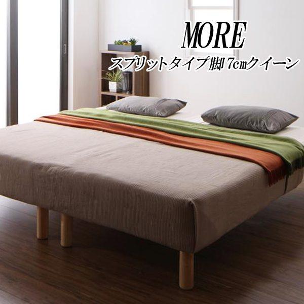 (UL) 日本製ポケットコイルマットレスベッド MORE モア スプリットタイプ 脚7cm クイーン (UL1)