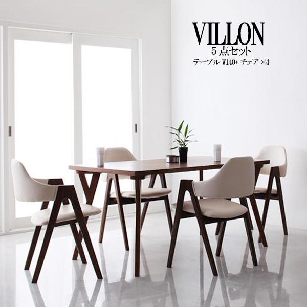 (UL) 新生活応援 ダイニングテーブル 北欧モダンデザインダイニング VILLON ヴィヨン/5点セット(テーブルW140+チェア×4)ダイニング dining(UL1)