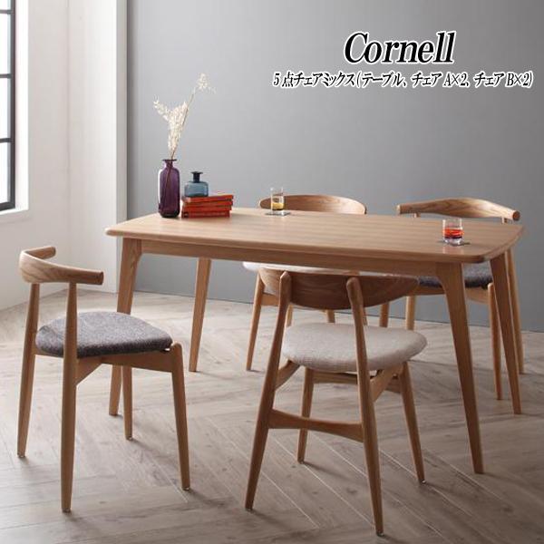 (UL) 新生活応援 ダイニングテーブル 北欧デザイナーズダイニング Cornell コーネル/5点チェアミックス(テーブル、チェアA×2、チェアB×2) B(UL1)
