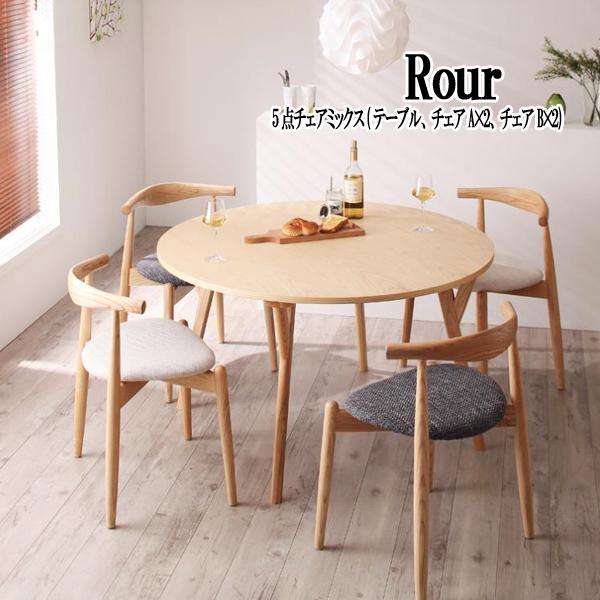 (UL) 新生活応援 ダイニングテーブル デザイナーズ北欧ラウンドテーブルダイニング Rour ラウール/5点チェアミックス(テーブル、チェアA×2、チェアB×2)(UL1)