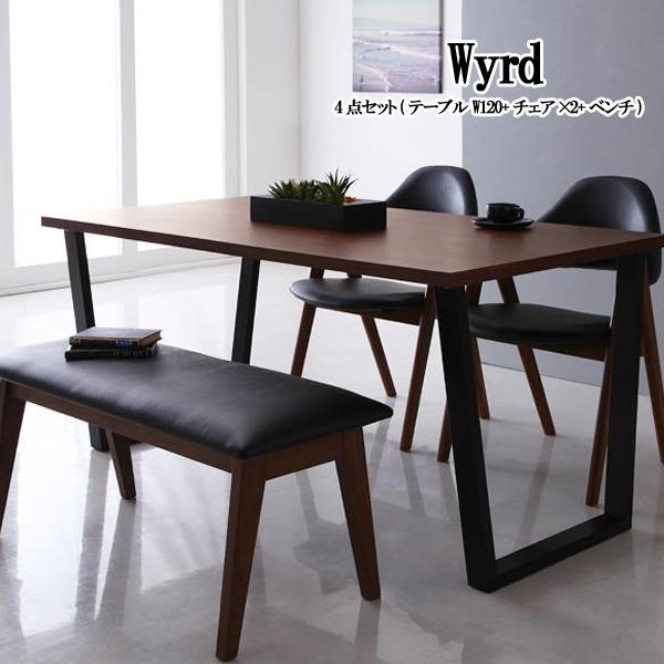 (UL) 新生活応援 ダイニングテーブル 天然木ウォールナットモダンデザインダイニング Wyrd ヴィールド/4点セット(テーブルW120+チェア×2+ベンチ)(UL1)