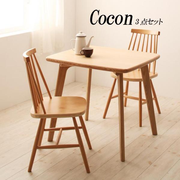 (UL) 新生活応援 ダイニングテーブル 天然木 デザイン リビングダイニング デザイン 天然木ウィンザーチェアダイニング Cocon ココン 3点セットダイニング dining (UL1)