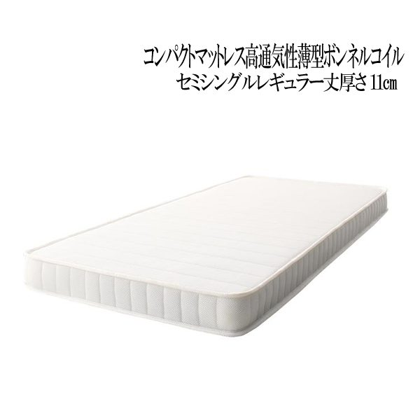 (UL)小さなベッドフレームにもピッタリ収まる。コンパクトマットレス 高通気性薄型ボンネルコイル セミシングル レギュラー丈 厚さ11cm(UL1)