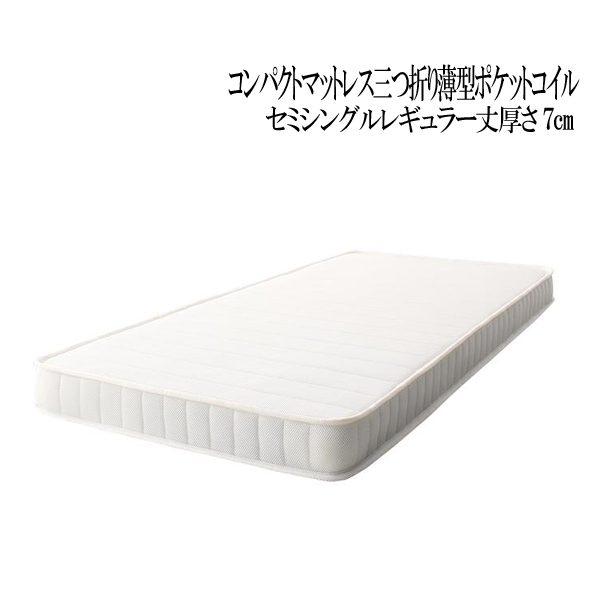 (UL) 小さなベッドフレームにもピッタリ収まる。コンパクトマットレス 三つ折り薄型ポケットコイル セミシングル レギュラー丈 厚さ7cm【お買い物マラソンで使える1,000円OFFクーポン】