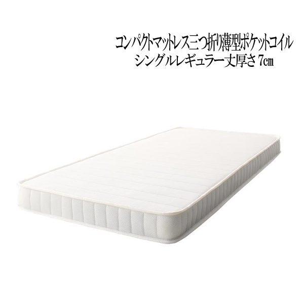 (UL) 小さなベッドフレームにもピッタリ収まる。コンパクトマットレス 三つ折り薄型ポケットコイル シングル レギュラー丈 厚さ7cm【お買い物マラソンで使える1,000円OFFクーポン】