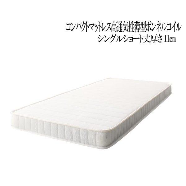 (UL) 小さなベッドフレームにもピッタリ収まる。コンパクトマットレス 高通気性薄型ボンネルコイル シングル ショート丈 厚さ11cm (UL1)