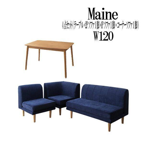 (UL) 年中快適 こたつもソファも高さ調節 リビングダイニング Maine メーヌ 4点セット(テーブル+2Pソファ1脚+1Pソファ1脚+コーナーソファ1脚) W120 【スーパーSALE 1,000円OFFクーポン】