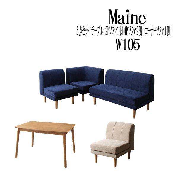 (UL) 年中快適 こたつもソファも高さ調節 リビングダイニング Maine メーヌ 5点セット(テーブル+2Pソファ1脚+1Pソファ2脚+コーナーソファ1脚) W105 【スーパーSALE 1,000円OFFクーポン】
