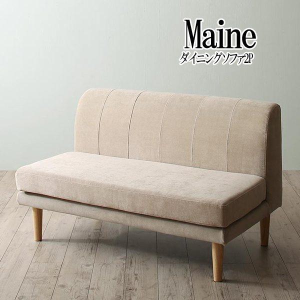 (UL) 年中快適 こたつもソファも高さ調節 リビングダイニング Maine メーヌ ダイニングソファ 2P 【スーパーSALE 1,000円OFFクーポン】