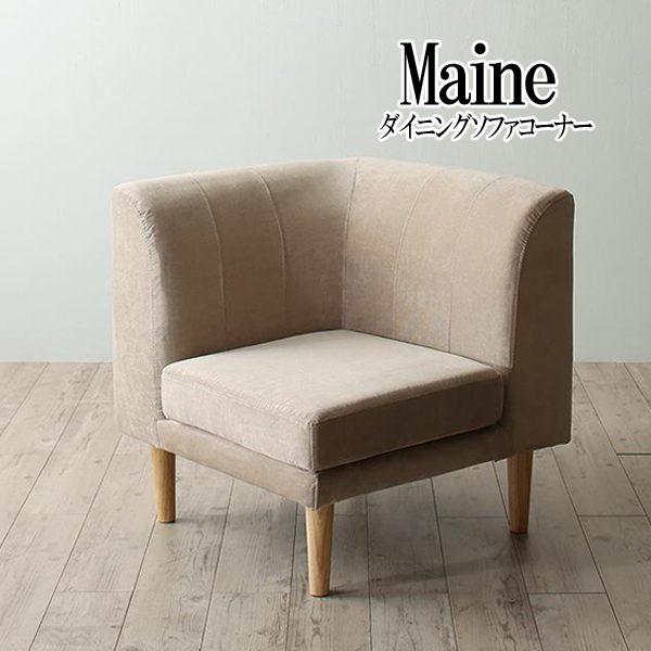 (UL) 年中快適 こたつもソファも高さ調節 リビングダイニング Maine メーヌ ダイニングソファ コーナー(UL1)