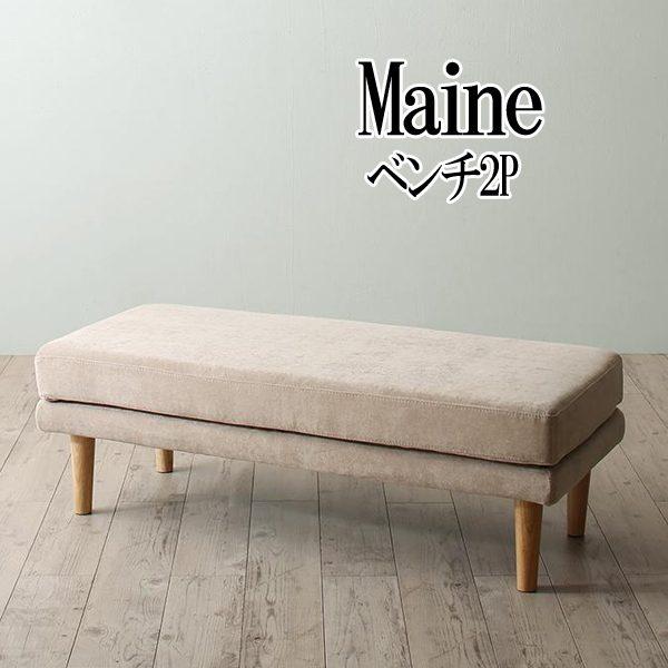 (UL) 年中快適 こたつもソファも高さ調節 リビングダイニング Maine メーヌ ベンチ 2P 【スーパーSALE 1,000円OFFクーポン】