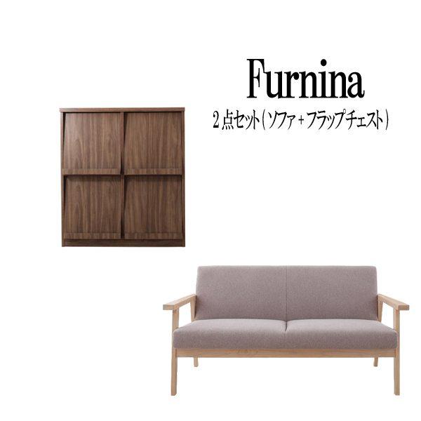 (UL) 北欧モダンリビングファニチャーシリーズ Furnina ファーニナ 2点セット(ソファ+フラップチェスト) 2P (UL1)