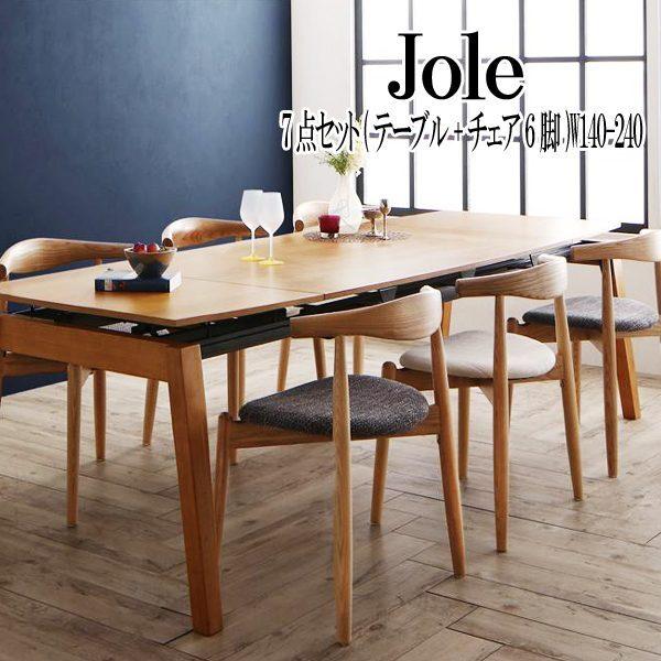 (UL) オーク材・ウォールナット材 北欧伸縮式ダイニング Jole ジョール 7点セット(テーブル+チェア6脚) W140-240(UL1)
