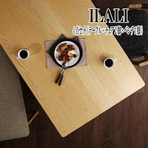 (UL) 北欧モダンデザインダイニング ILALI イラーリ 4点セット(テーブル+チェア2脚+ベンチ1脚)(UL1)