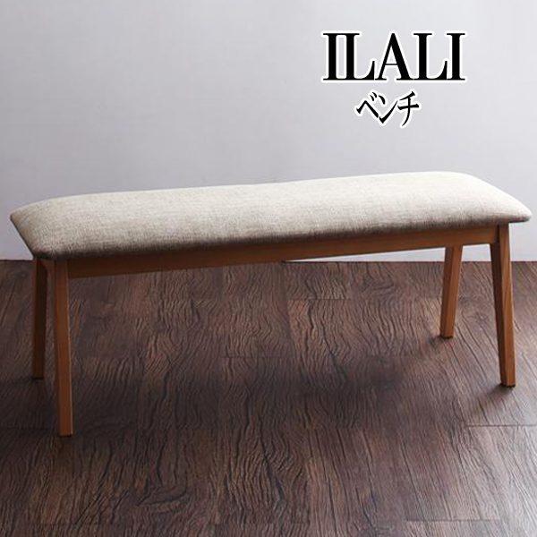 (UL) 北欧モダンデザインダイニング ILALI イラーリ ベンチ (UL1)