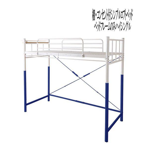 (UL) おしゃれな部屋実現 高さが選べる 棚・コンセント付シンプルロフトベッド ベッドフレームのみ ハイ シングル(UL1)