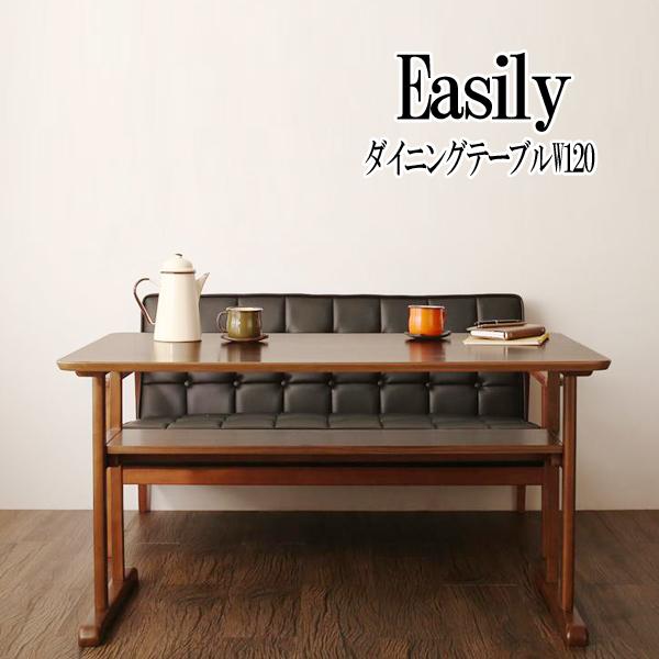 (UL) 一家団らんのひとときを彩る レトロモダンソファダイニング Easily イーズリー ダイニングテーブル W120 (UL1)