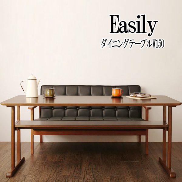(UL) 一家団らんのひとときを彩る レトロモダンソファダイニング Easily イーズリー ダイニングテーブル W150(UL1)