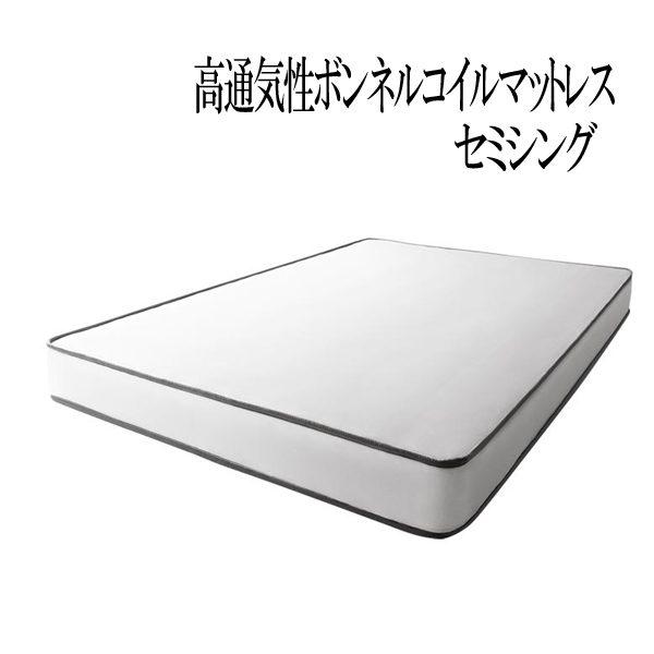 (UL) 国産 高通気性ボンネルコイルマットレス セミシングル (UL1)
