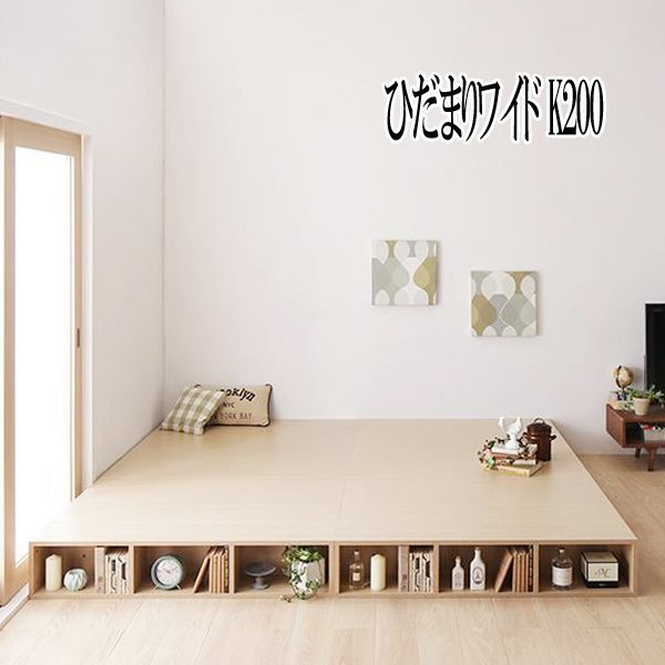 (UL) お客様組立 シェルフ棚・引出収納付きベッドとしても使えるフローリング調デザイン小上がり ひだまり ワイドK200 (UL1)
