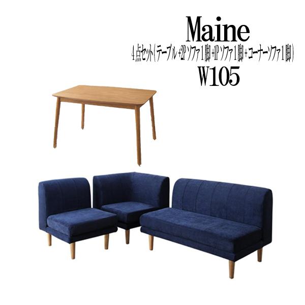 (UL) 年中快適 こたつもソファも高さ調節 リビングダイニング Maine メーヌ 4点セット(テーブル+2Pソファ1脚+1Pソファ1脚+コーナーソファ1脚) W105(UL1)