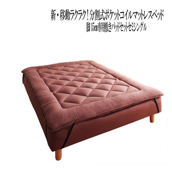 (UL) 新・移動ラクラク!分割式ポケットコイルマットレスベッド 脚15cm 専用敷きパッドセット セミシングル (UL1)