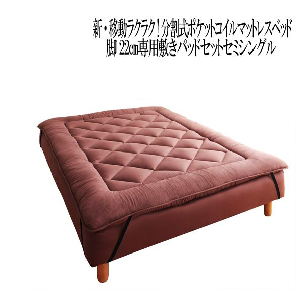(UL) 新・移動ラクラク!分割式ポケットコイルマットレスベッド 脚22cm 専用敷きパッドセット セミシングル (UL1)