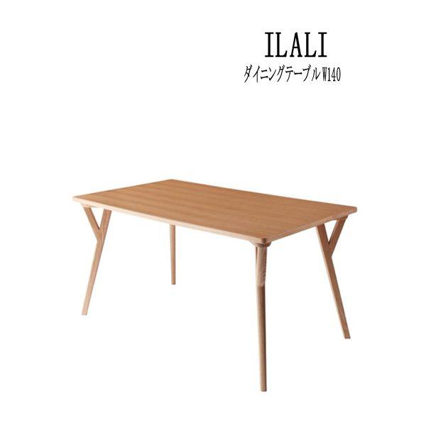(UL)北欧モダンデザインダイニング ILALI イラーリ ダイニングテーブル W140(UL1)