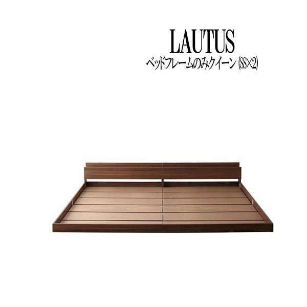 (UL) 将来分割して使える・大型モダンフロアベッド LAUTUS ラトゥース ベッドフレームのみ クイーン(SS×2)【お買い物マラソン1,000円OFFクーポン】