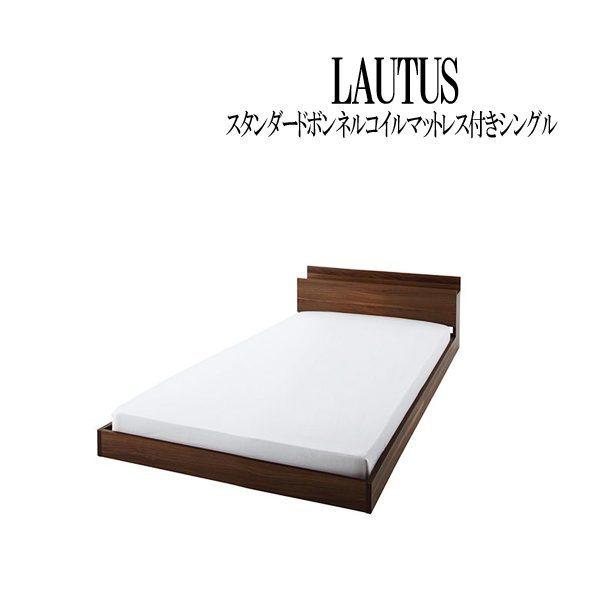 【スーパーSALE 2,000円OFFクーポン】 将来分割して使える・大型モダンフロアベッド LAUTUS ラトゥース スタンダードボンネルコイルマットレス付き シングル (UL1)