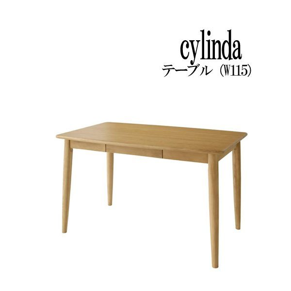 (UL)新生活応援 ダイニングテーブル 天然木タモ無垢材ダイニング cylinda シリンダ テーブル(W115)(UL1)