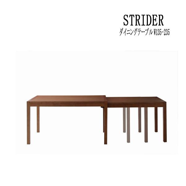 (UL) 新生活応援 ダイニングテーブルセット STRIDER ストライダー ダイニングテーブル W135-235 (UL1)
