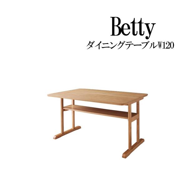 (UL)リビングダイニング 棚付きソファダイニング Betty ベティ ダイニングテーブル W120(UL1)