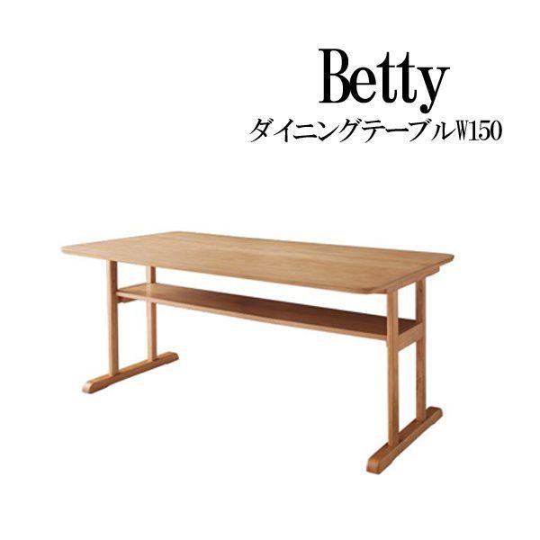 【お買い物マラソンで使える2,000円OFFクーポン】 リビングダイニング 棚付きソファダイニング Betty ベティ ダイニングテーブル W150(UL1)